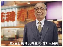 故・白石義明 元禄産業(株) 元会長